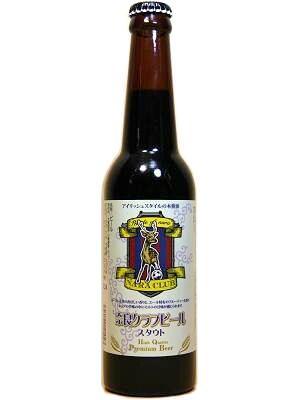 奈良クラブビール スタウト 330ml瓶
